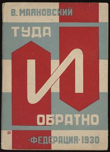 Alexander Rodchenko - There and back