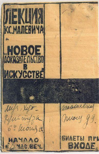 Billboard, 1922 by Kazimir Severinovich Malevich (1878-1935, Ukraine) | Famous Paintings Reproductions | WahooArt.com
