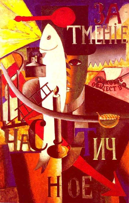 Englishman in Moscow, Oil On Canvas by Kazimir Severinovich Malevich (1878-1935, Ukraine)