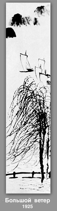 Large wind , 1925 by Qi Baishi (1864-1957, China) | WahooArt.com