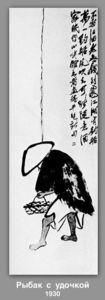 Qi Baishi - A fisherman with a fishing rod