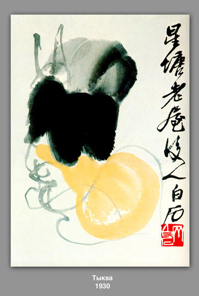 Pumpkin , 1930 by Qi Baishi (1864-1957, China)