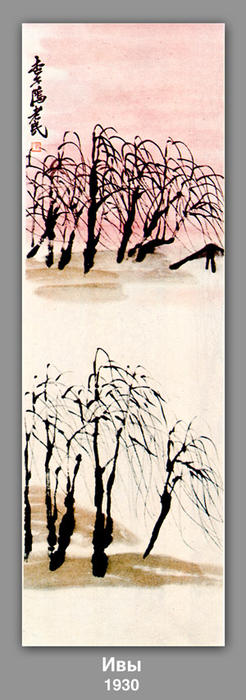 Willows , 1930 by Qi Baishi (1864-1957, China) | Oil Painting | WahooArt.com