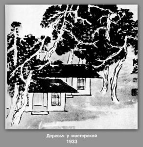 Qi Baishi - Trees in the studio