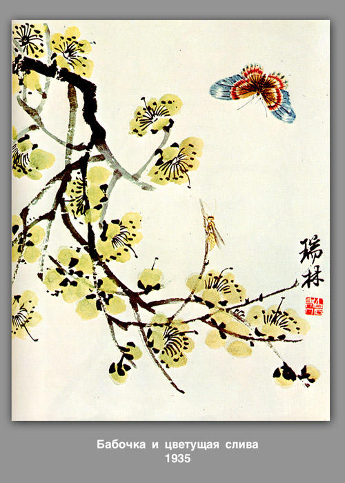 Butterfly and flowering plum , 1935 by Qi Baishi (1864-1957, China)
