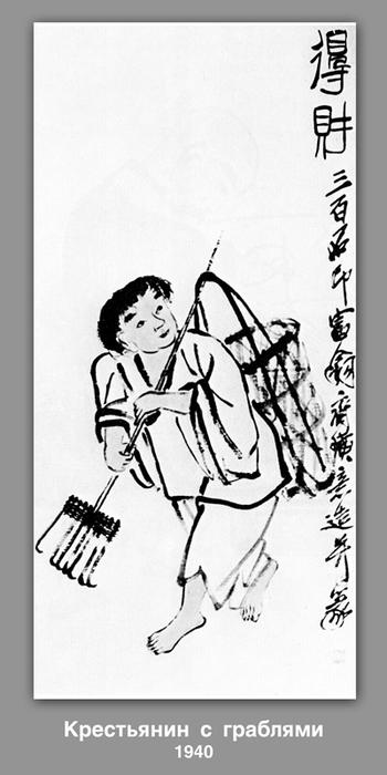 A peasant with a rake, 1940 by Qi Baishi (1864-1957, China)
