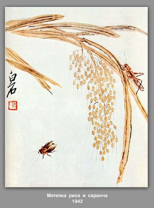 Whisk rice and grasshoppers , 1942 by Qi Baishi (1864-1957, China)