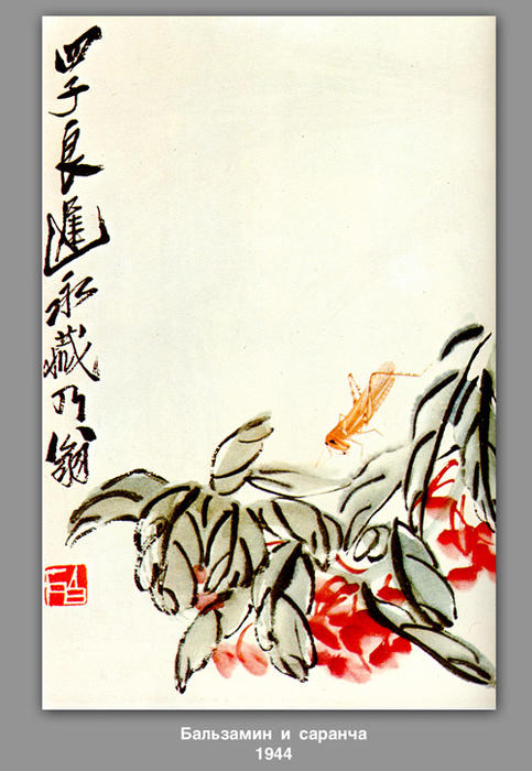 Impatiens and locusts , 1944 by Qi Baishi (1864-1957, China) | Famous Paintings Reproductions | WahooArt.com
