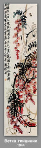 Qi Baishi - The branch of wisteria
