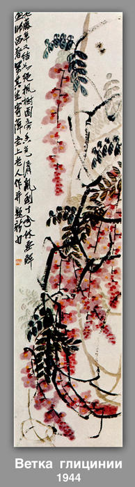 The branch of wisteria , 1944 by Qi Baishi (1864-1957, China)