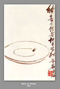 Qi Baishi - Fly on a platter