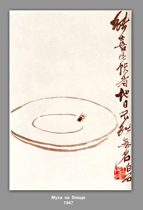 Fly on a platter , 1947 by Qi Baishi (1864-1957, China)