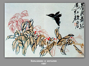 Qi Baishi - Impatiens and butterfly