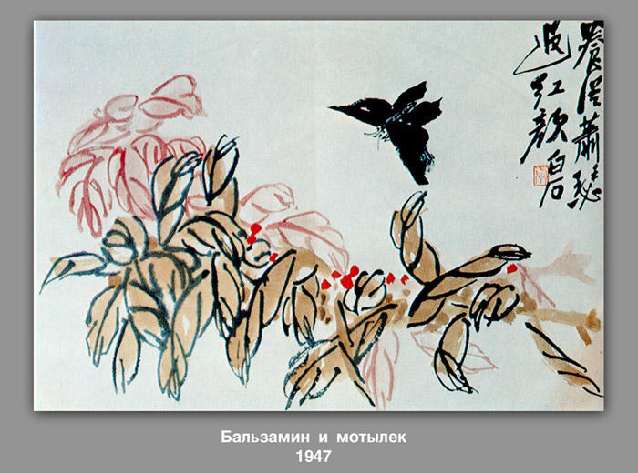 Impatiens and butterfly , 1947 by Qi Baishi (1864-1957, China)