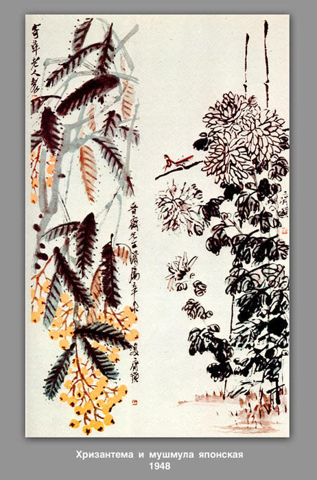 Chrysanthemum and loquat , 1948 by Qi Baishi (1864-1957, China) | Painting Copy | WahooArt.com