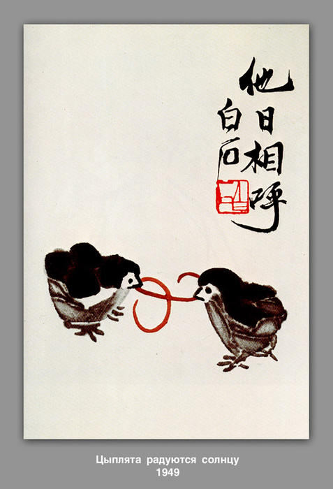The chickens are happy sun, 1949 by Qi Baishi (1864-1957, China) | Painting Copy | WahooArt.com