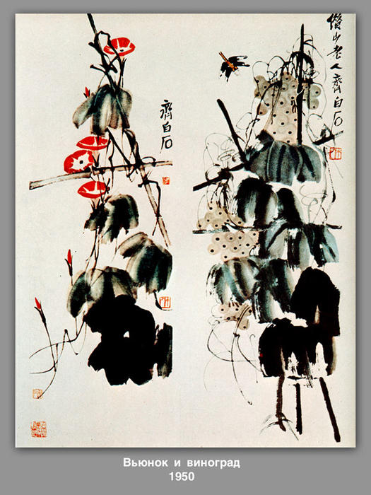 Bindweed and grapes , 1950 by Qi Baishi (1864-1957, China) | Oil Painting | WahooArt.com
