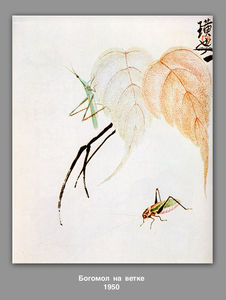 Qi Baishi - Praying Mantis on a branch