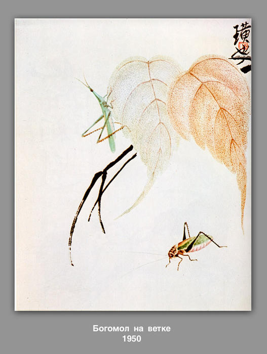 Praying Mantis on a branch , 1950 by Qi Baishi (1864-1957, China) | Museum Quality Reproductions | WahooArt.com