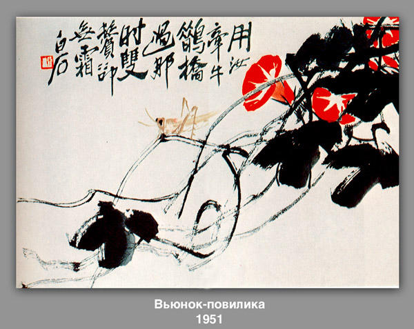 Bindweed, dodder , 1951 by Qi Baishi (1864-1957, China) | Painting Copy | WahooArt.com