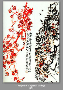 Qi Baishi - Wisteria flowers and meyhua