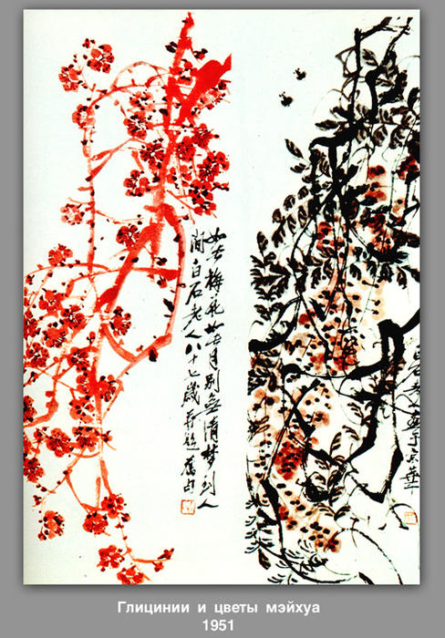 Wisteria flowers and meyhua , 1951 by Qi Baishi (1864-1957, China)