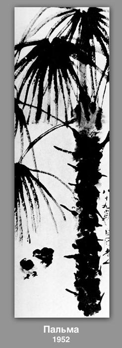 Palm , 1952 by Qi Baishi (1864-1957, China)