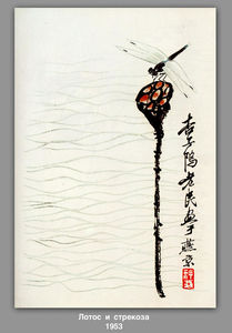 Qi Baishi - Lotus and dragonfly