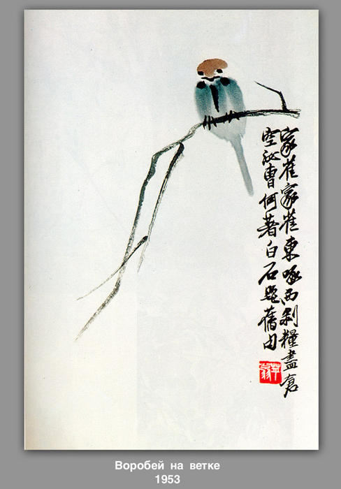 Sparrow on a branch , 1953 by Qi Baishi (1864-1957, China)