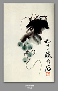 Qi Baishi - Grapes