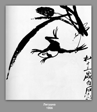 Frog , 1956 by Qi Baishi (1864-1957, China) | Famous Paintings Reproductions | WahooArt.com