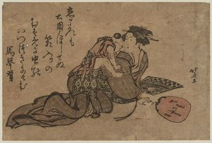 Katsushika Hokusai - A Child Riding His Mother Like A Horse