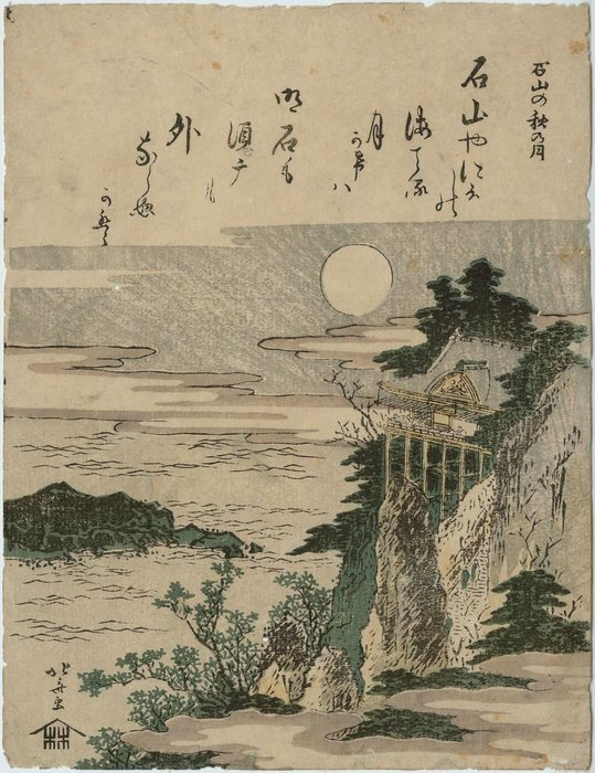 Autumn Moon At Ishiyama Temple by Katsushika Hokusai (1760-1849, Japan) | Oil Painting | WahooArt.com