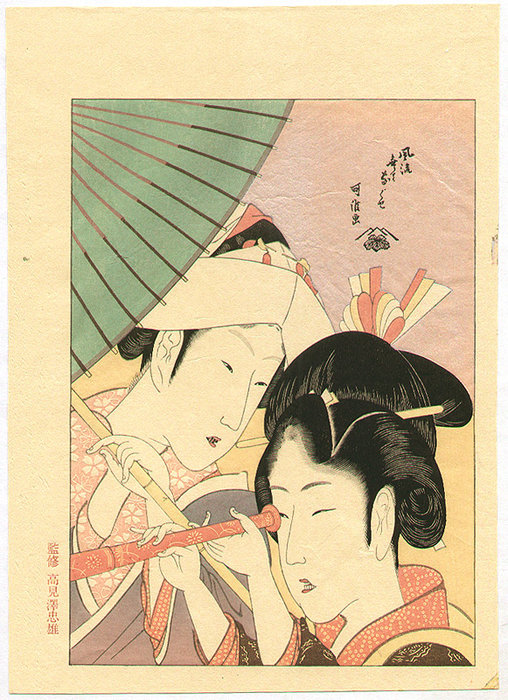 Beauty With Telescope by Katsushika Hokusai (1760-1849, Japan)