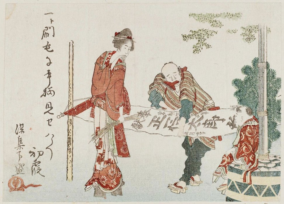 Man, Woman, And Child Stretching A Presentation Banner by Katsushika Hokusai (1760-1849, Japan)
