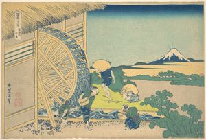 Katsushika Hokusai - The Waterwheel At Onden