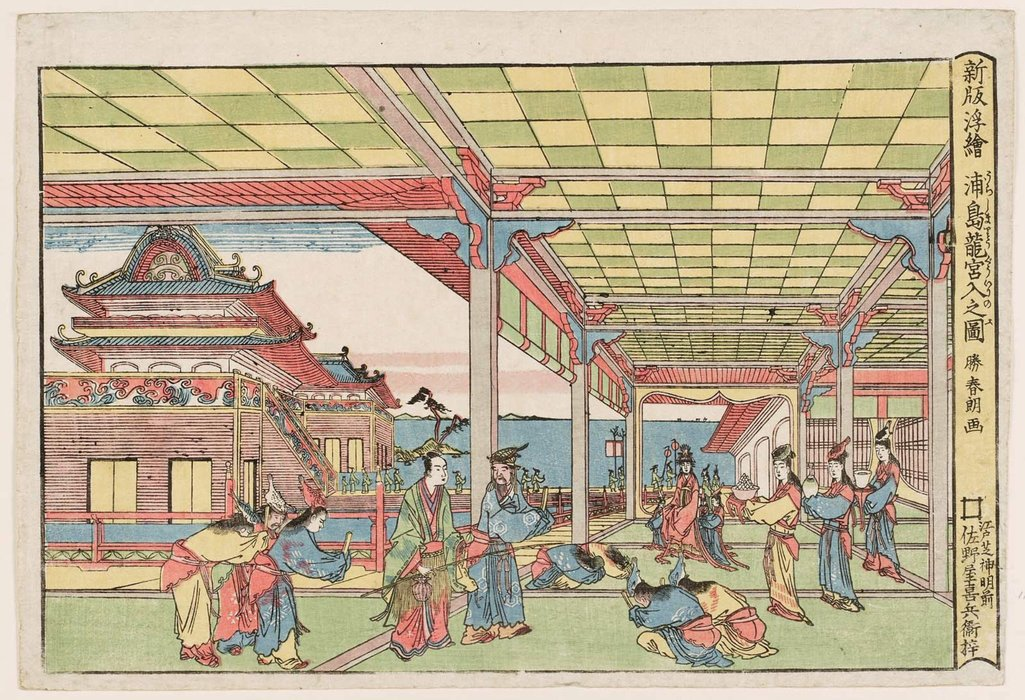 Urashima Tarô Visits The Dragon Palace by Katsushika Hokusai (1760-1849, Japan)