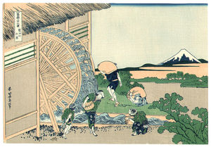 Katsushika Hokusai - Watermill At Onden - Thirty-six Views Of Mt.Fuji