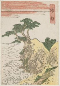 Katsushika Hokusai - Yui, From The Series The Fifty-three Stations Of The Tôkaidô Road Printed In Color
