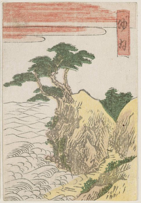 Yui, From The Series The Fifty-three Stations Of The Tôkaidô Road Printed In Color by Katsushika Hokusai (1760-1849, Japan)