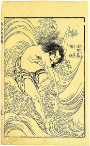Katsushika Hokusai - Swimmer - Portraits of the Suikoden Heroes