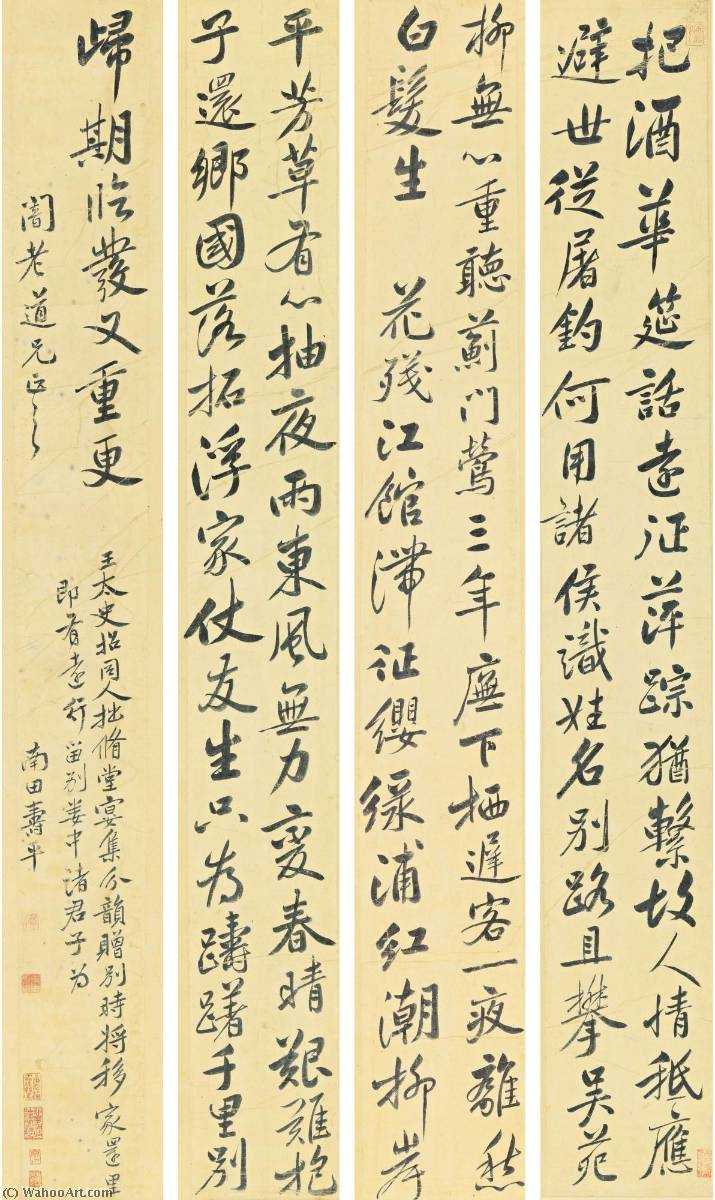 POEM IN RUNNING SCRIPT, Paper by Yun Shouping (1633-1690)