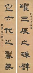 Qian Yong - COUPLET IN CLERICAL SCRIPT