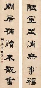 Qian Yong - CALLIGRAPHY COUPLET IN LISHU