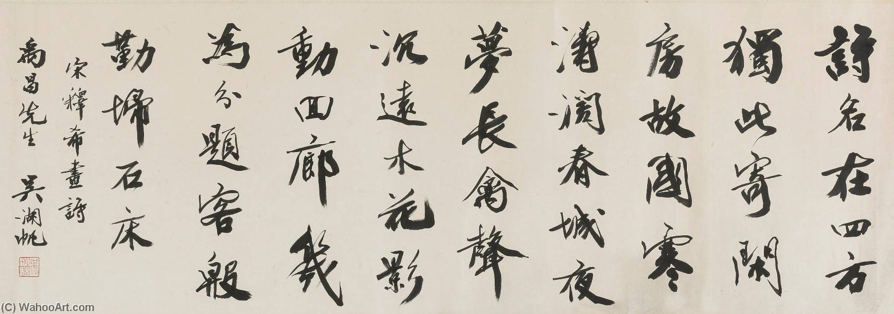 POEM BY MONK XIHUA, Ink by Wu Hufan