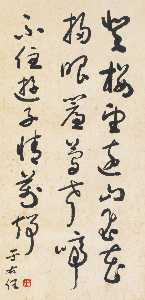 Yu Youren