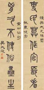 Wu Dacheng - CALLIGRAPHY COUPLET IN SEAL SCRIPT