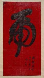 Weng Tonghe
