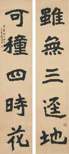 Li Ruiqing - CALLIGRAPHY COUPLET IN REGULAR SCRIPT