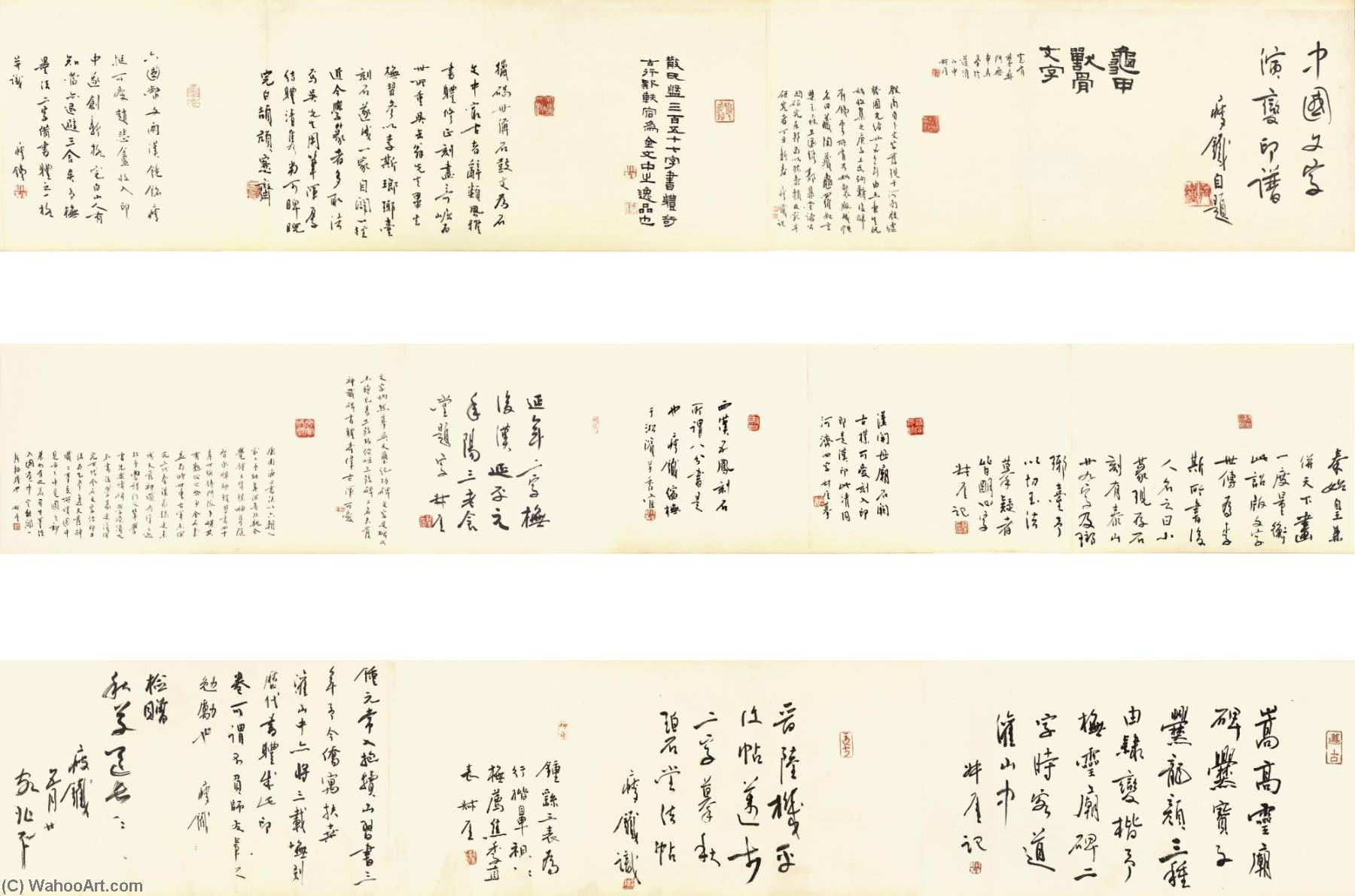 Collection of Seals Showing The Evolution of Chinese Characters, Ink by Qian Shoutie